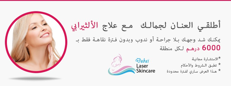 يمكنك شد وجهك بلا جراحة أو ندوب وبدون فترة نقاهة فقط بـ 6000 درهم لكل منطقة