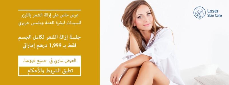 إزالة الشعر من كامل الجسم بسعر 1,999 درهم إمارتي